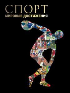 książka sport